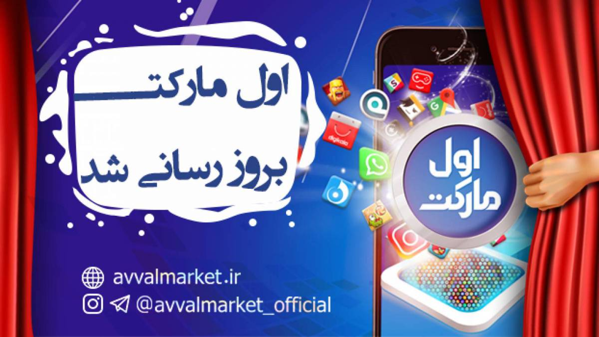 AVAL-MARKET نسخه جدید فروشگاه اندرویدی «اول مارکت» رونمایی شد