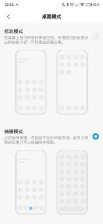 قابلیت منوی اپلیکیشن در MIUI