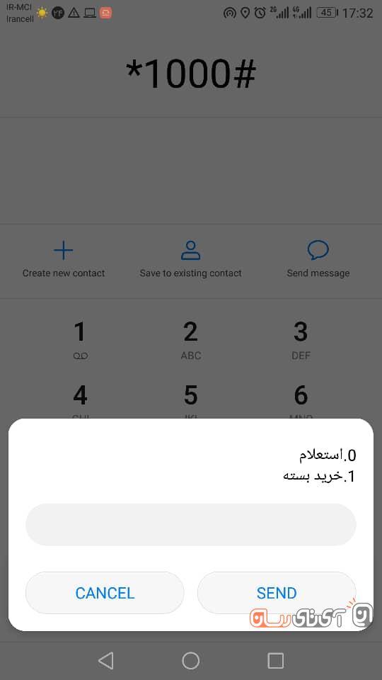 بسته اینترنت ارزان قیمت همراه اول و ایرانسل