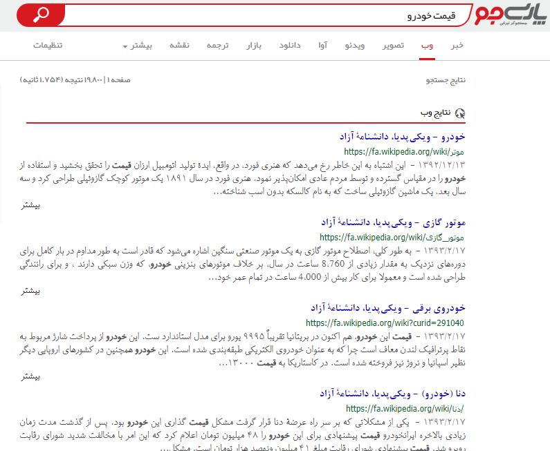 عملکرد یوز و پارسی جو در نبود گوگل: یکی بدتر از دیگری!