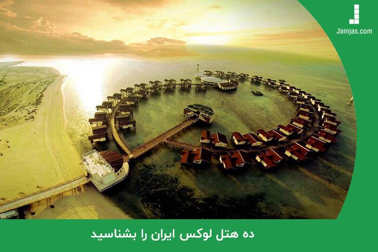 10 هتل لوکس ایران را بشناسید