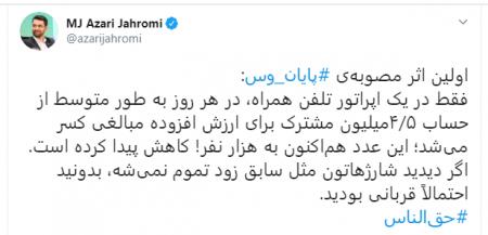 توئیت اذری جهرمی